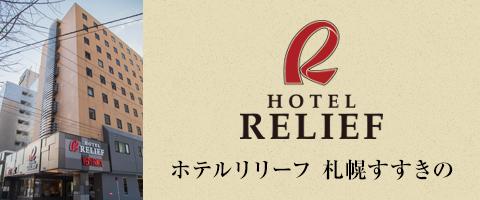 ホテルリリーフ  札幌すすきの