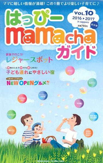 mamacha_cover