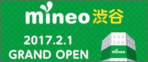 mineo 渋谷