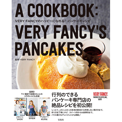 A COOKBOOK: VERY FANCY'S PANCAKES